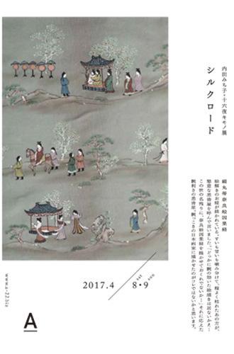 内田みち子・十六夜キモノ展「シルクロード」
