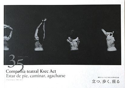 劇団クセックACT 設立35周年記念誌「立つ,歩く,座る 35」