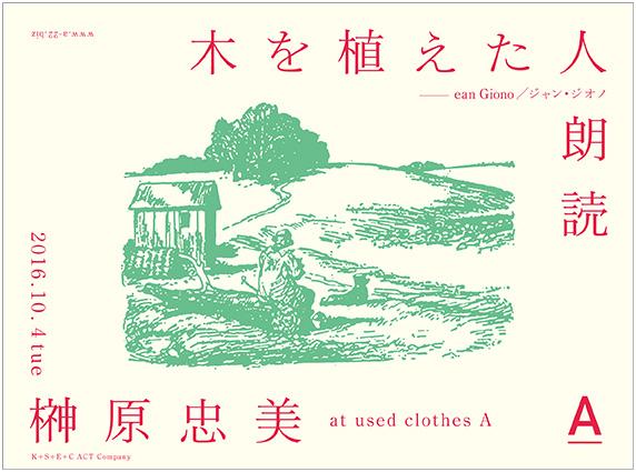 榊原忠美 朗読 『木を植えた人』