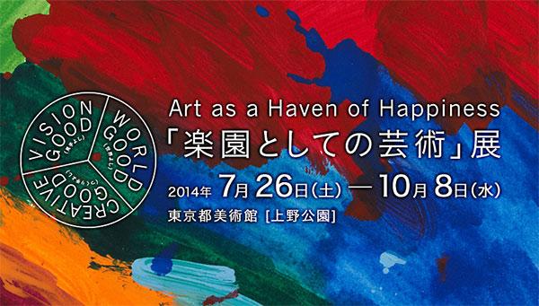 「楽園としての芸術」展(東京都美術館)における 関連イベント