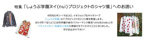 「しょうぶ学園nui projectのシャツ展」 (イオグラフィックギャラリー)関連イベント